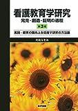 看護教育学研究 発見・創造・証明の過程 第3版: 実践・教育の質向上を目指す研究の方法論