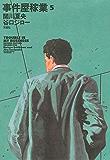 事件屋稼業 : 5 (アクションコミックス)