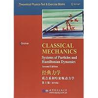 经典力学:质点系和哈密顿动力学 第2版