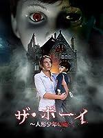 ザ・ボーイ 人形少年の館(字幕版)