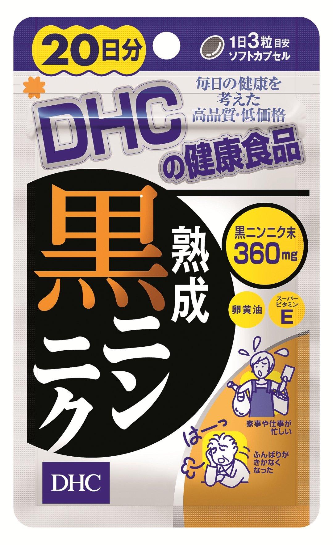DHC 20 Days 60 Grain -Kuro Ninniku