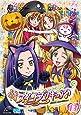 スイートプリキュア♪ 【DVD】 Vol.13