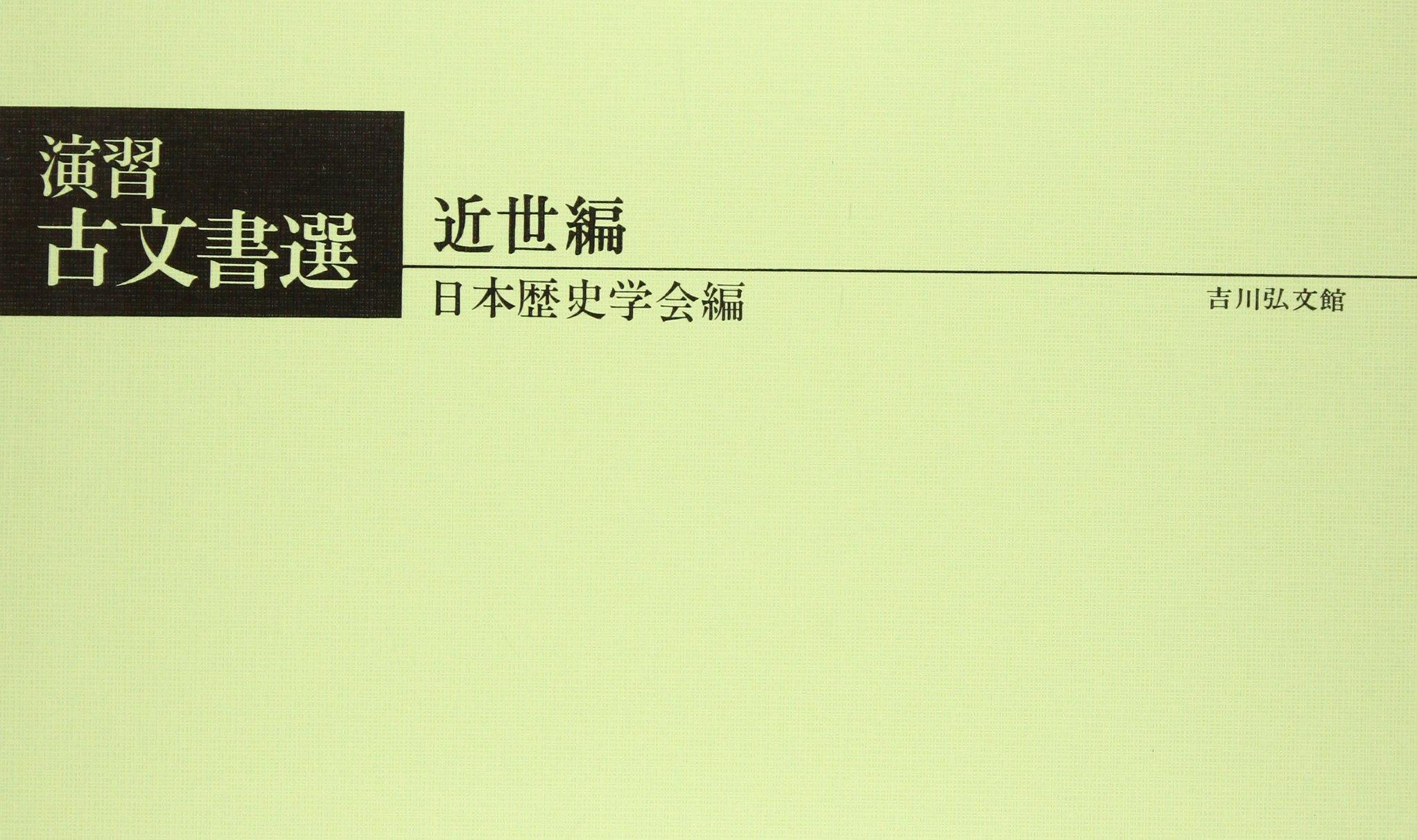 弘文 館 吉川