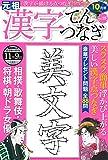 漢字てんつなぎ 2019年10月号 [雑誌]