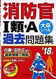 消防官I類・A過去問題集 '18年版