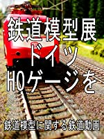 鉄道模型展 ドイツ HOゲージを。 鉄道模型に関する鉄道動画。