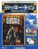 ジャッキーチェンDVD 12号 (レッドブロンクス) [分冊百科] (DVD付) (ジャッキーチェンDVDコレクション)