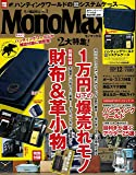 MonoMax(モノマックス) 2016年 12 月号