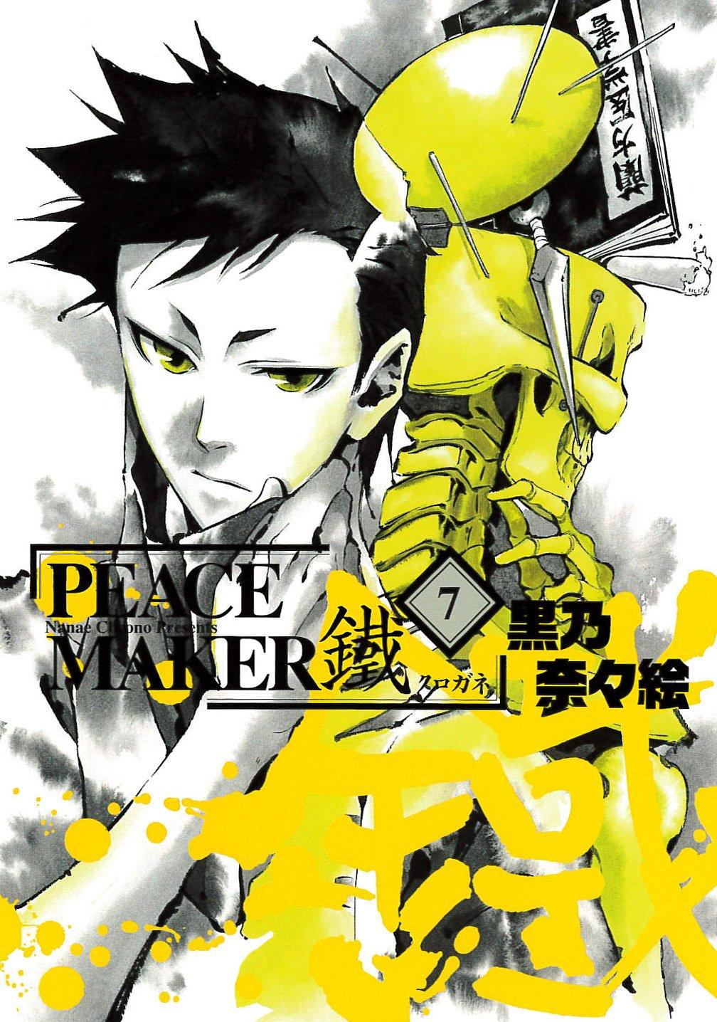 初回限定版 PEACE MAKER 鐵(7) (...