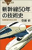 新幹線50年の技術史 高速鉄道の歩みと未来 (ブルーバックス)