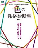 色の性格診断書[雑誌] エイムック