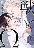 獣とΩ2 (ムーグコミックス BFシリーズ)