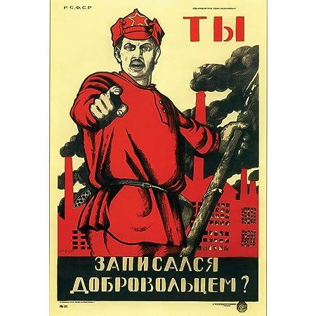 Poster Cartel Del Cartel De La Vendimia Camarada Rojo ...