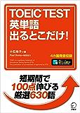 [新形式問題対応/音声DL付]TOEIC(R) TEST 英単語 出るとこだけ!~新形式に完全対応!短期間で100点伸びる厳選630語 TOEIC出るとこだけ!シリーズ