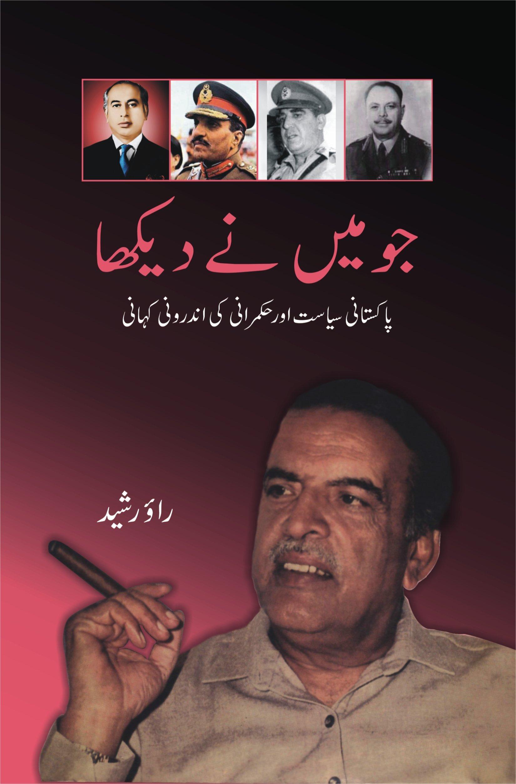 Jo Mein Ne Dekha (Urdu Edition): Rao Rashid: 9789699739064: Amazon