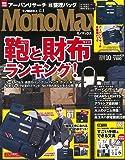 MonoMax(モノマックス) 2016年 10 月号