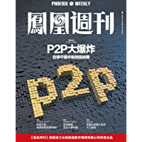 P2P大爆炸 香港凤凰周刊2018年第26期