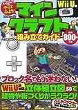 やってみよう! マインクラフト(Minecraft)組み立てガイド Wii U版