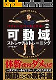 パフォーマンスを上げる! DVD可動域ストレッチ&トレーニング【DVD無しバージョン】