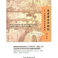 美术考古半世纪:中国美术考古发现史(彩图版)