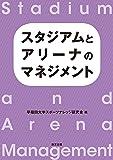 スタジアムとアリーナのマネジメント