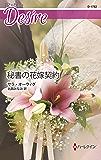 秘書の花嫁契約 (ハーレクイン・ディザイア)