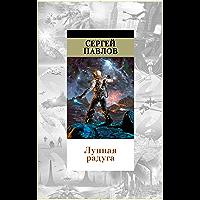 Лунная радуга (Мир Фантастики) (Russian Edition) book cover