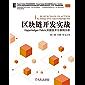 区块链开发实战:Hyperledger Fabric关键技术与案例分析 (区块链技术丛书)