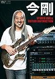 今剛 スタジオ・ライヴ&ギター・インストラクション』/STUDIO LIVE & GUITAR INSTRUCTION [DVD]