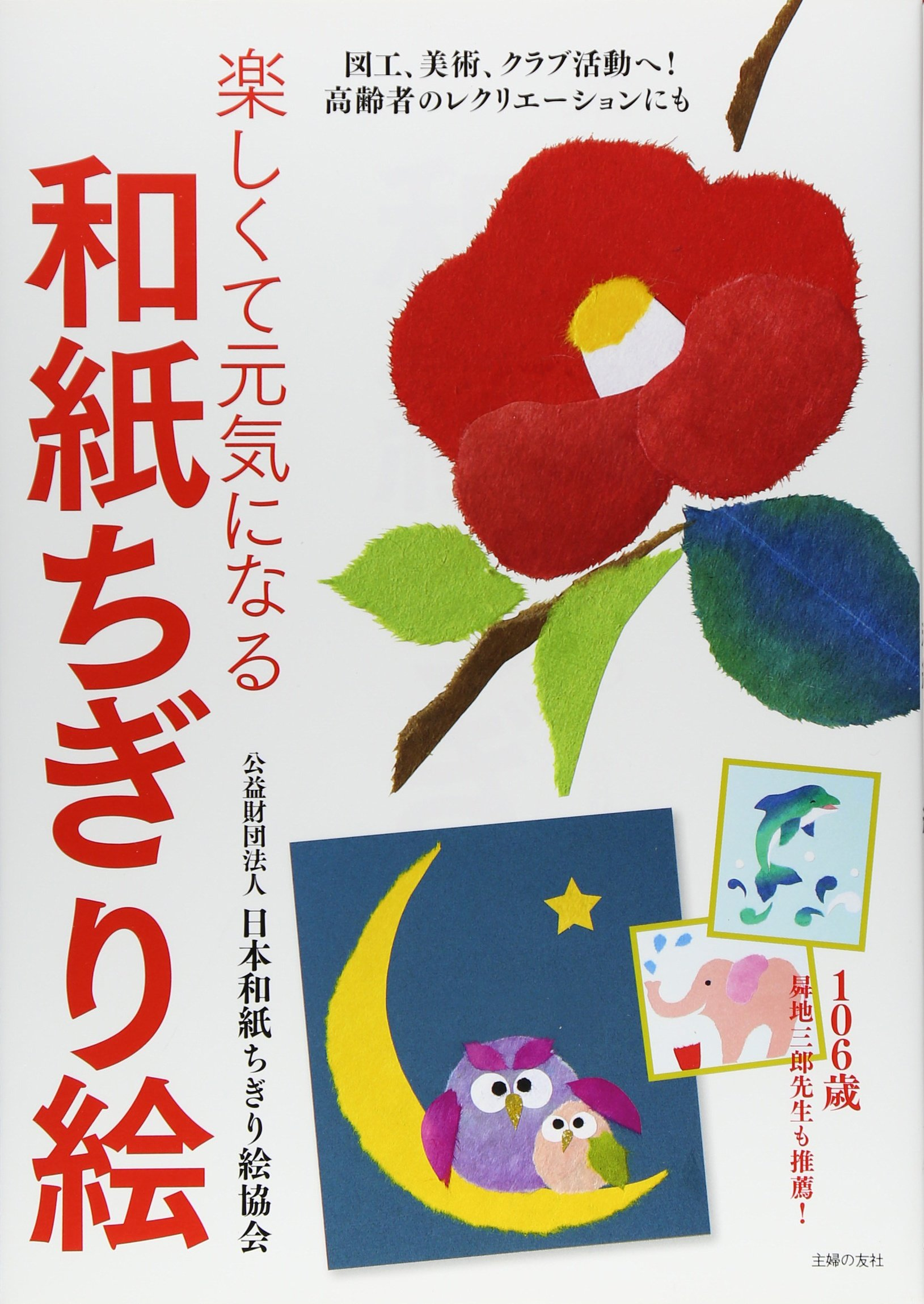 Picture tearing paper become cheerful and full of joy -! Arts and crafts ISBN: 4072873268 (2013) [Japanese Import] ebook