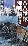 八八艦隊海戦譜 - 終戦篇 (C・NOVELS)