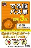 英検3級 でる順パス単 (旺文社英検書)