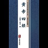 黄帝四经(简体中文版): 中华传世珍藏古典文库 (Chinese Edition)