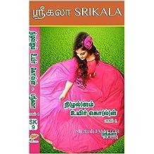 nijam uyir kol srikala novel : Srikala Tamil Novels