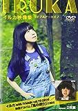 イルカ映像集ライブ&アーカイブ~イルカwith Friends Vol.10(2014)+映像アルバム「風の便り」(1984)~ [DVD]