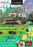 R03 地球の歩き方 リゾートスタイル マウイ島 2017~2018 (地球の歩き方リゾートスタイル)