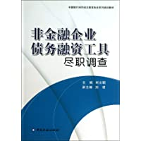 中国银行间市场交易商协会系列培训教材:非金融企业债务融资工具尽职调查