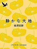 静かな大地 (impala e-books)