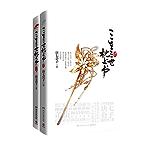 三生三世枕上书(套装共两册)