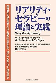 現実療法―精神医学への新しいア...