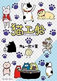 猫工船(1) (ビッグコミックススペシャル)