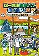 ローカル路線バス乗り継ぎの旅 御殿場~直江津編 [DVD]