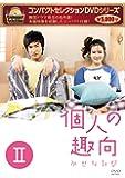 コンパクトセレクション 個人の趣向 DVD-BOXII