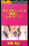 ライブチャットで「恋活」しよう!: ~速攻で落とすか?じっくりコトコトか?~ (やきうどん出版)