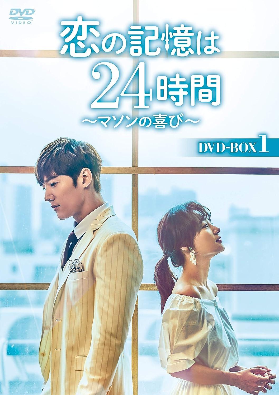 韓国 ドラマ 恋 の 記憶 は 24 時間 韓国・中国・台湾ドラマ 恋の記憶は24時間~マソンの喜び~