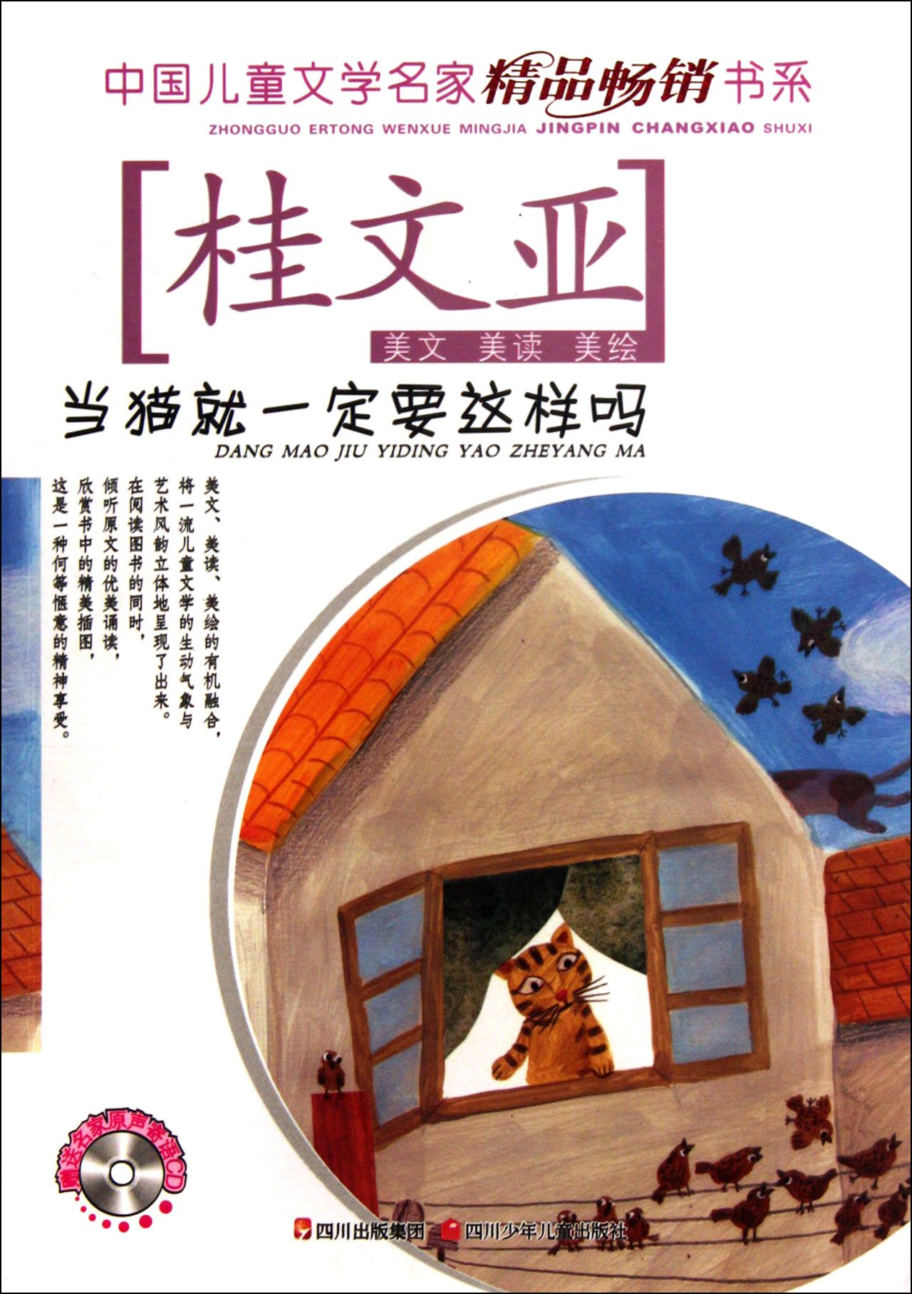 Download Should a Cat must be like this? - Present the Original CD of Record (Chinese Edition) ebook