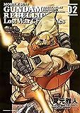 機動戦士ガンダム戦記REBELLION Lost War Chronicles(2) (カドカワコミックス・エース)