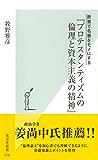 新書で名著をモノにする 『プロテスタンティズムの倫理と資本主義の精神』 (光文社新書)