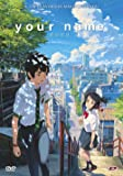your name. 君の名は。PAL [平行輸入]