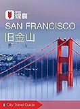 穷游锦囊:旧金山